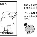 robot no hon