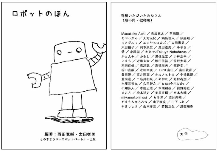 robot no hon02