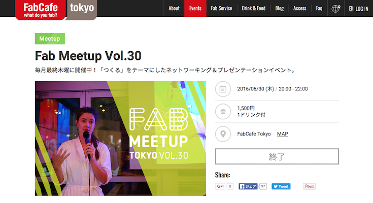 Fab Meetup Vol.30 のコピー