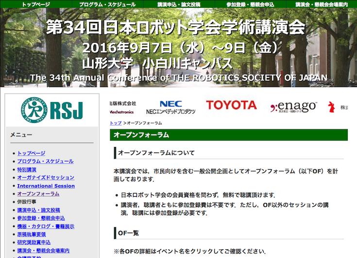 第34回日本ロボット学会学術講演会