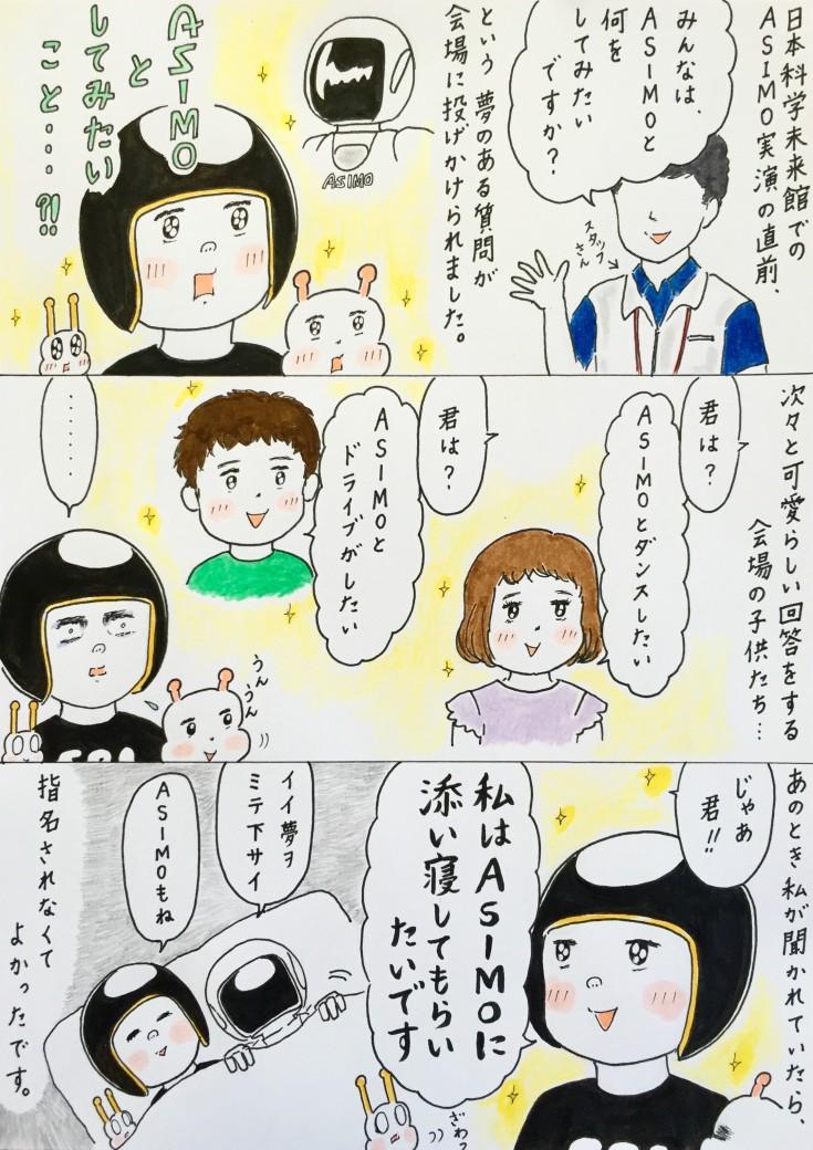 ebi-manga2