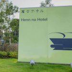 【ハウステンボス】世界初のロボットホテル「変なホテル」宿泊レポート【自腹】
