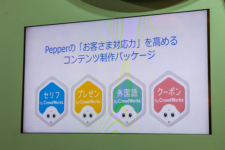 「Pepperのお客様対応力向上コンテンツ」