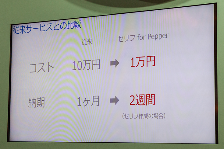 「Pepperのお客様対応力向上コンテンツ」コスト削減