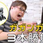 【動画:このロボ⑧】勝ったらご褒美!? ガガンガン3本勝負!