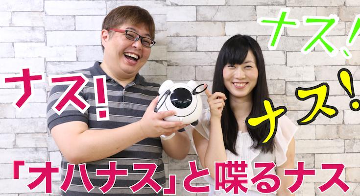 【動画:このロボ⑥】ロボット「オハナス」と一緒に遊ぶと語尾がナスになるナス