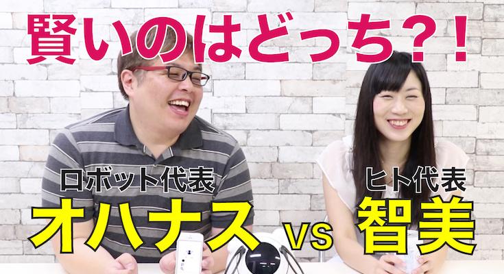 【動画:このロボ⑦】ロボット代表「オハナス」vs 人間代表「智美」賢いのはどっち!?