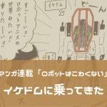 【EBIのマンガ連載:ロボットはこわくない vol.4】イケドムに乗ってきた
