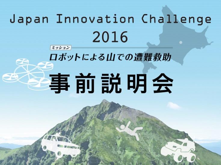 Japan Innovation Challenge 001