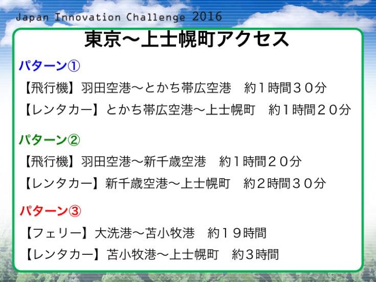 Japan Innovation Challenge 010