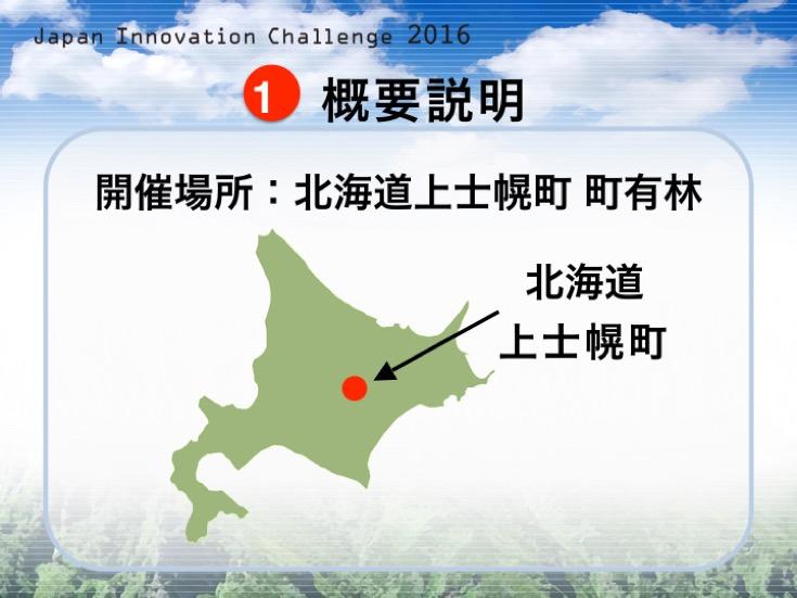 Japan Innovation Challenge 048