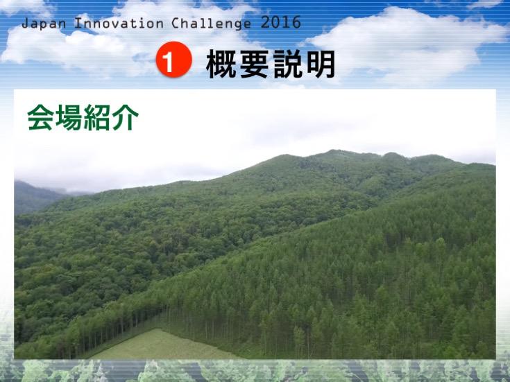 Japan Innovation Challenge 052