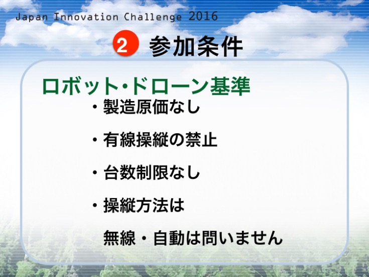 Japan Innovation Challenge 071