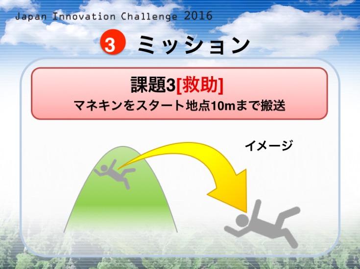 Japan Innovation Challenge 078