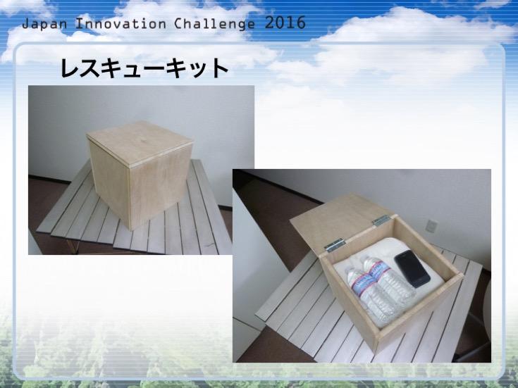 Japan Innovation Challenge 091