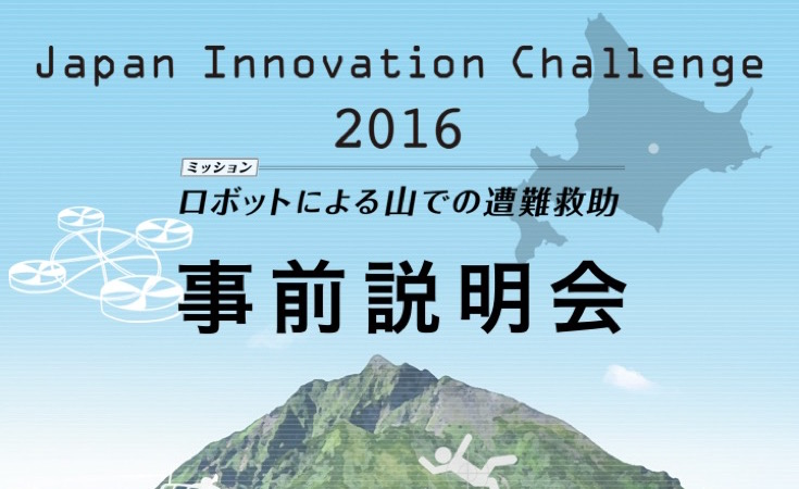 Japan Innovation Challenge-main