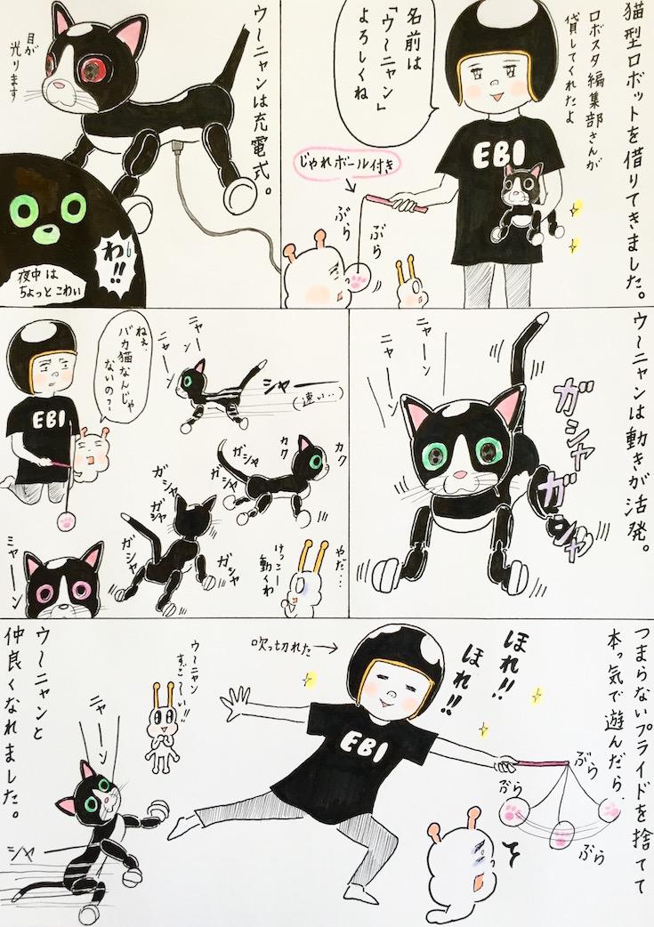 ebi-manga3
