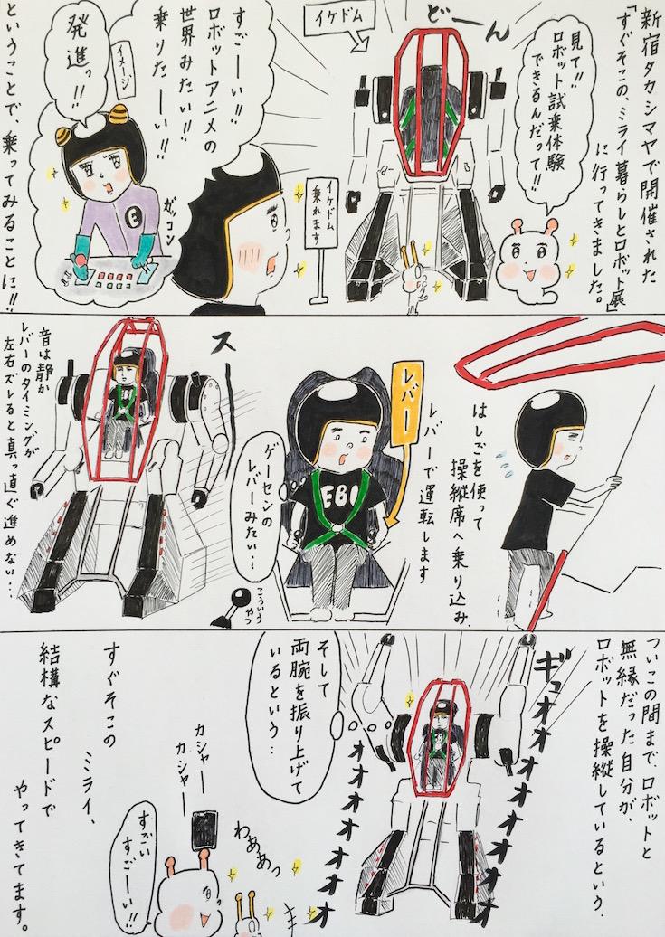 ebi-manga4