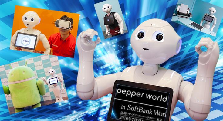 【神崎洋治のロボットの衝撃 vol.32】 Pepperの2016年前半の総括と最新情報まとめ