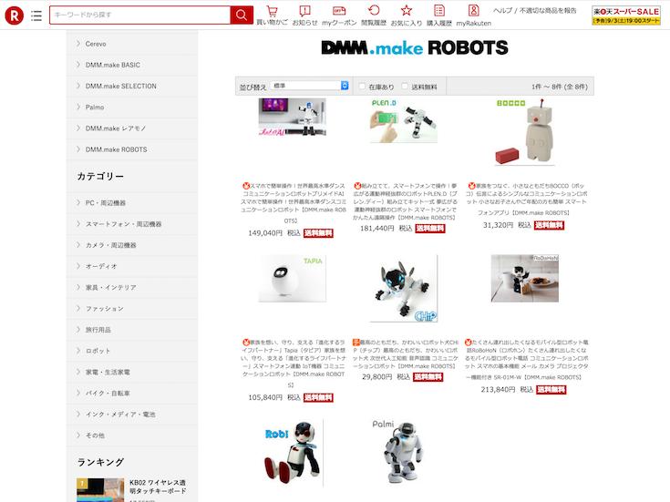 rakuten dmm make robots01