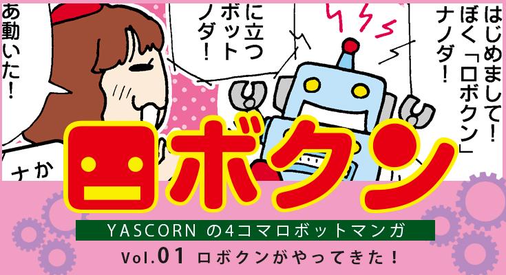 【ロボットマンガの新連載がスタート】YASCORNの「ロボクン」vol.01 ロボクンがやってきた!