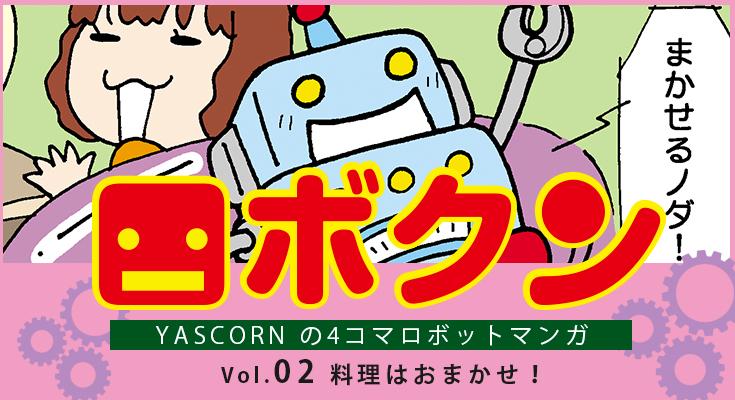 【連載マンガ ロボクン vol.02】 料理はおまかせ!