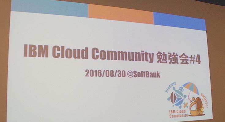 IBM Cloud Community 勉強会 – クラウドとIoTに行ってきました その2