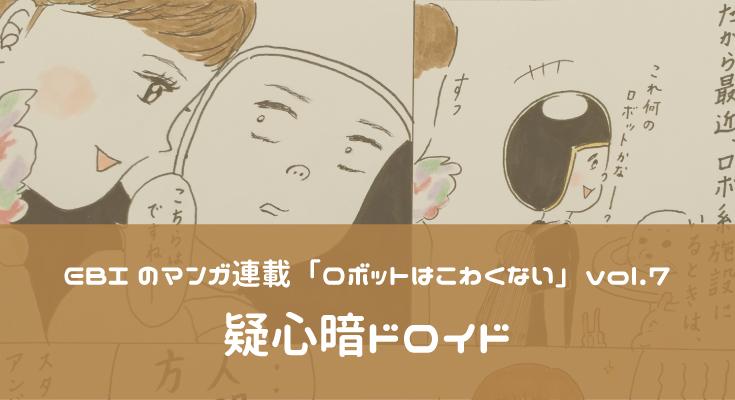 【EBIのマンガ連載:ロボットはこわくない vol.7】疑心暗ドロイド