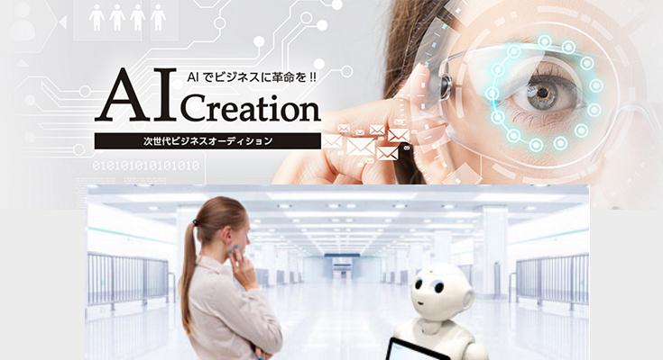 ai-creation
