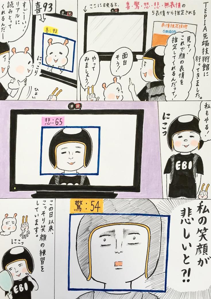 ebi-manga6