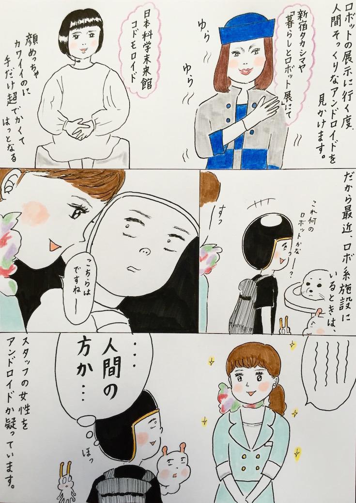 ebi-manga7