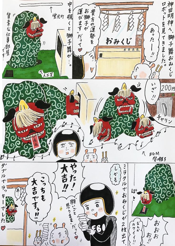 ebi-manga9