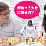 【動画:このロボ vol.11】ロボット「Palmi」と県名クイズしてみた【おバカ】