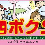 【連載マンガ ロボクン vol.03】 力もあるノダ