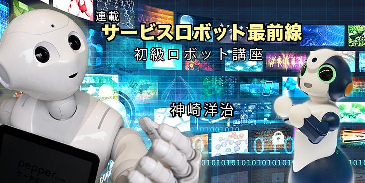 svc-robot-title