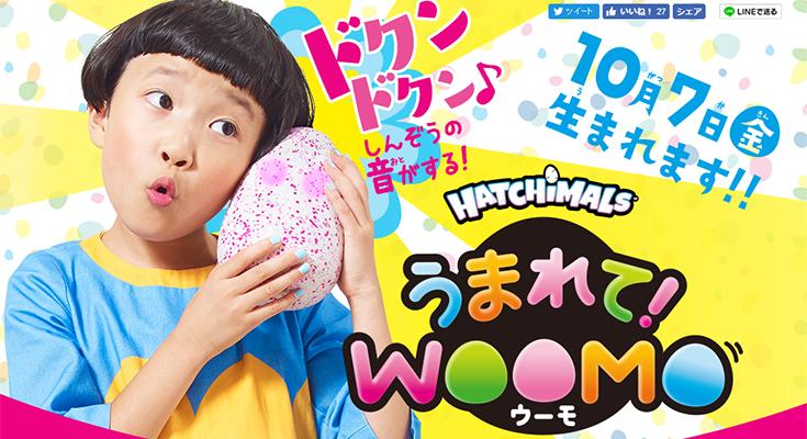 woomo-01