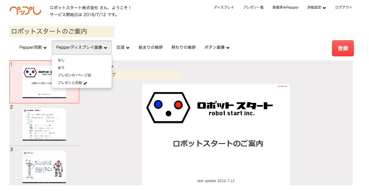 ペップレ:プレゼン詳細編集画面09