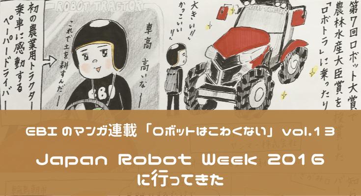 【EBIのマンガ連載:ロボットはこわくない vol.13】Japan Robot Week 2016に行ってきた