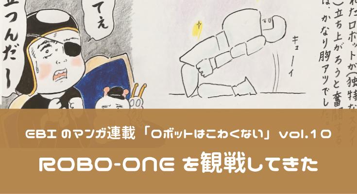 【EBIのマンガ連載:ロボットはこわくない vol.10】ROBO-ONEを観戦してきた