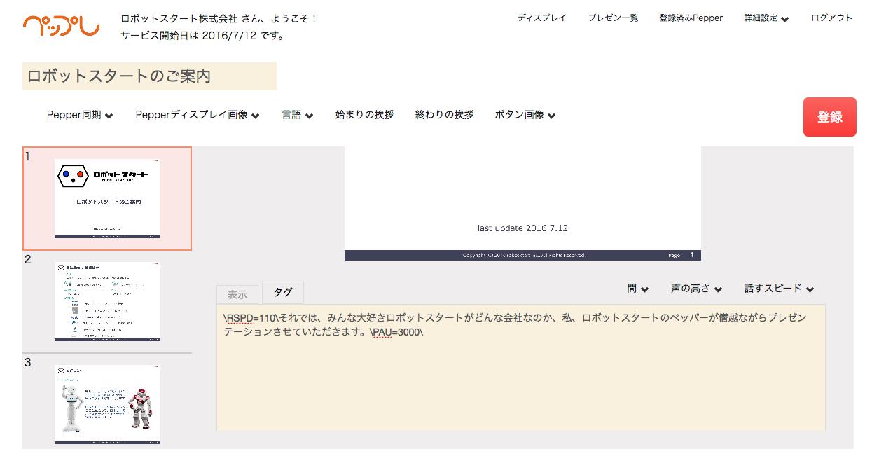ペップレ:プレゼン詳細編集画面011