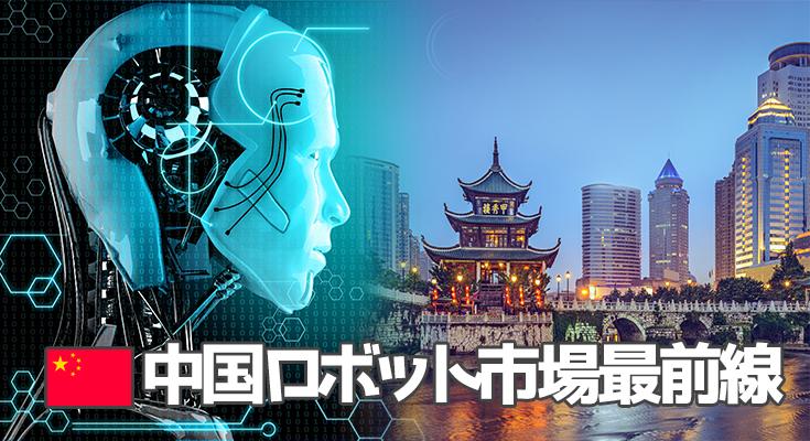 【連載コラム】中国ロボット市場最前線