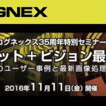cognex_seminar-main