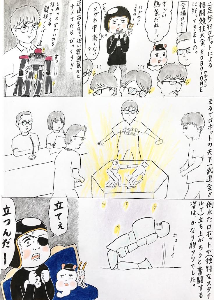 ebi-manga10