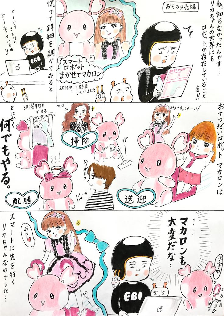 ebi-manga11-2