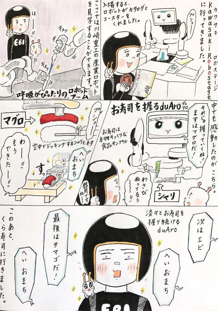 ebi-manga12