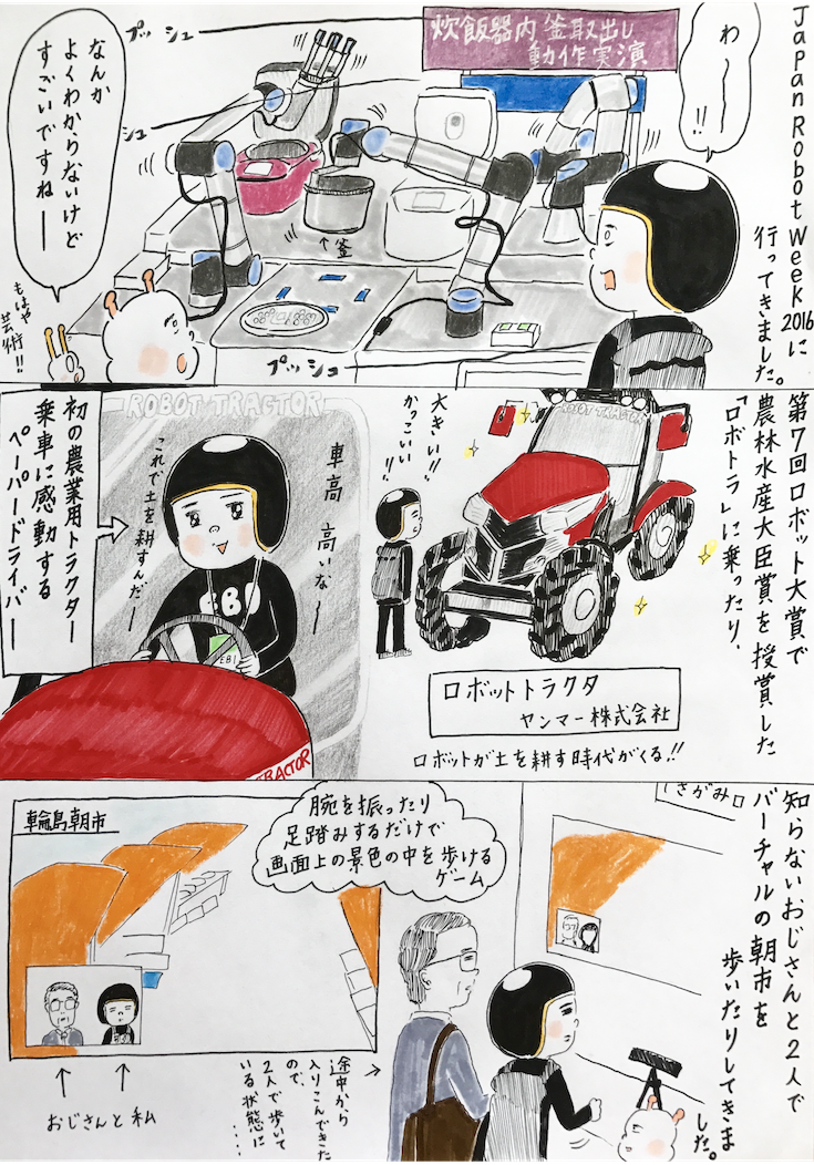 ebi-manga13