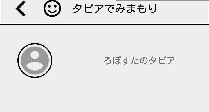 Screenshot_2016-10-13-20-09-00のコピー