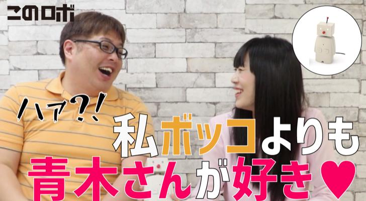 【動画:このロボ vol.13】私、「BOCCO」よりも「青木さん」が好き!
