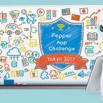【速報】Pepper App Challenge 2017レポート 随時更新中