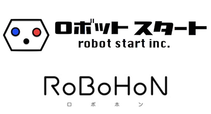 シャープがロボホン認定開発パートナーを発表!ロボットスタートも全面協力!
